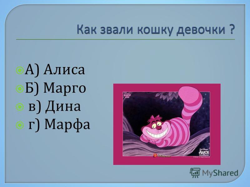 А) Алиса Б) Марго в) Дина г) Марфа