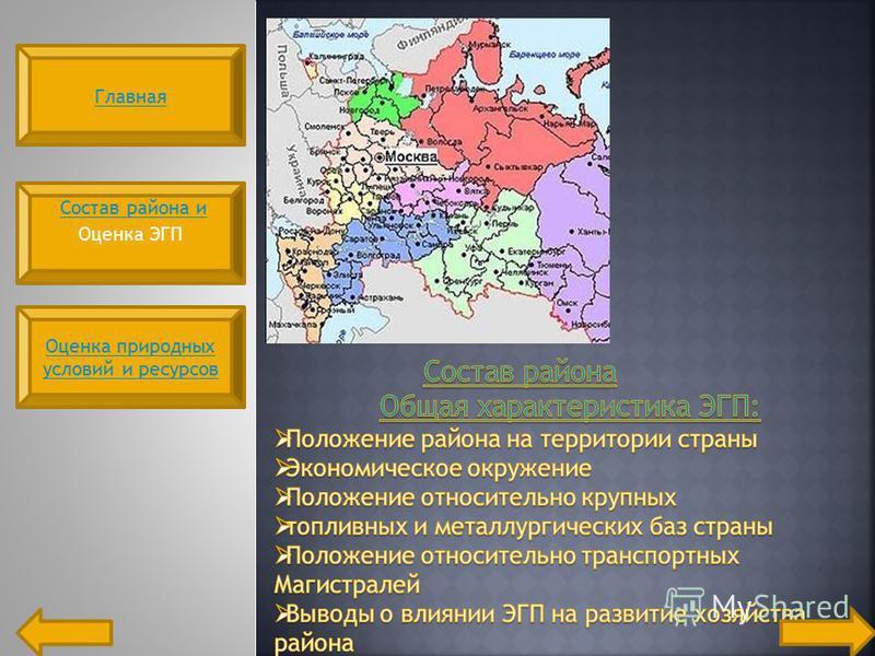 Оценка ЭГП Оценка природных условий и ресурсов Главная Состав района и
