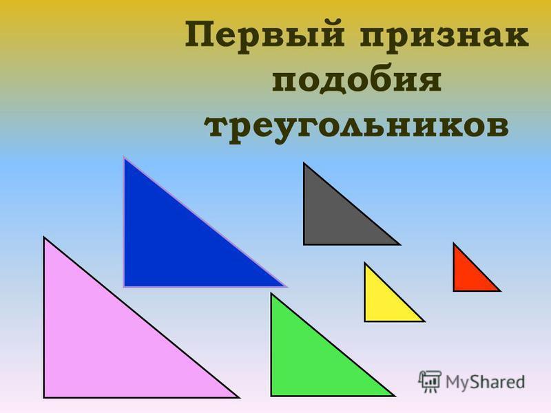 Первый признак подобия треугольников