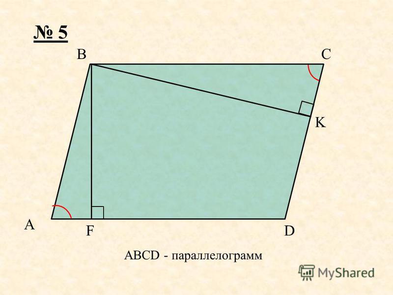A K FD CB 5 ABCD - параллелограмм