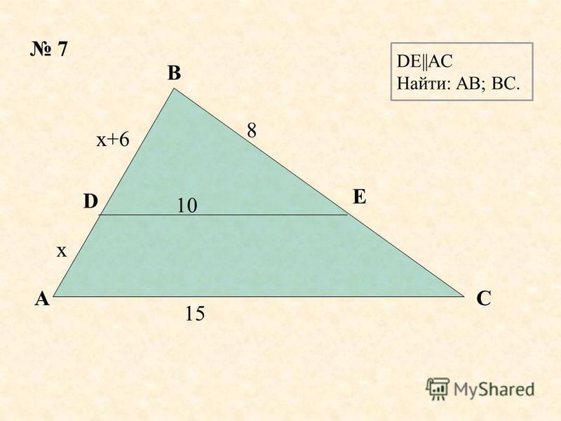 AC B D E 15 x 8 10 x+6 7 DE||AC Найти: AB; BC.