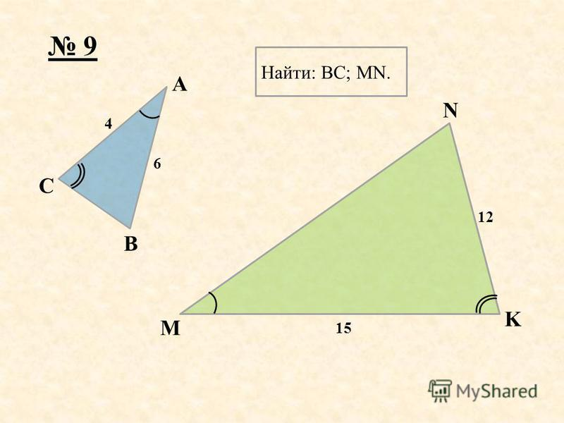 A K N M B C Найти: BC; MN. 6 12 4 15 9