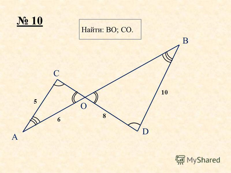 B D O C A 10 Найти: BO; CO. 5 10 8 6