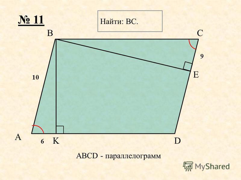 A E KD CB 11 ABCD - параллелограмм 6 9 Найти: BC. 10