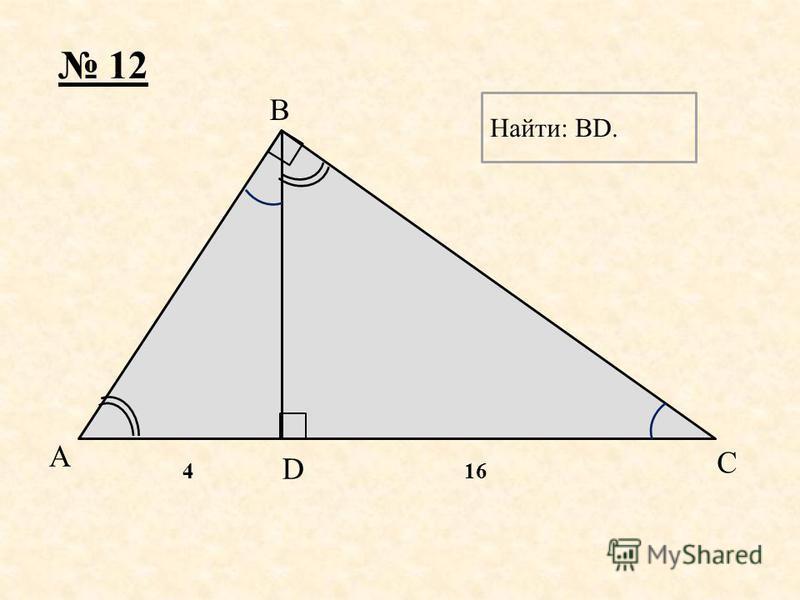 12 A B C D 416 Найти: BD.