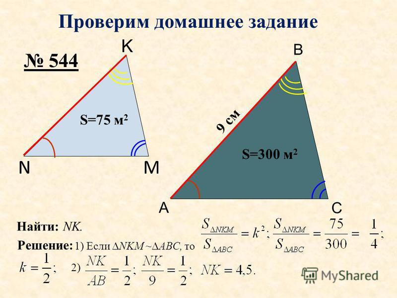 А В С N K M Проверим домашнее задание 544 S=300 м 2 S=75 м 2 9 см Найти: NK. Решение: 1) Если NKM ~АВС, то 2)