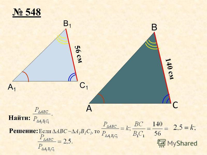 А1А1 В1В1 С1С1 A B C 548 56 см 140 см Найти: Решение: Если ABC ~А 1 В 1 С 1, то