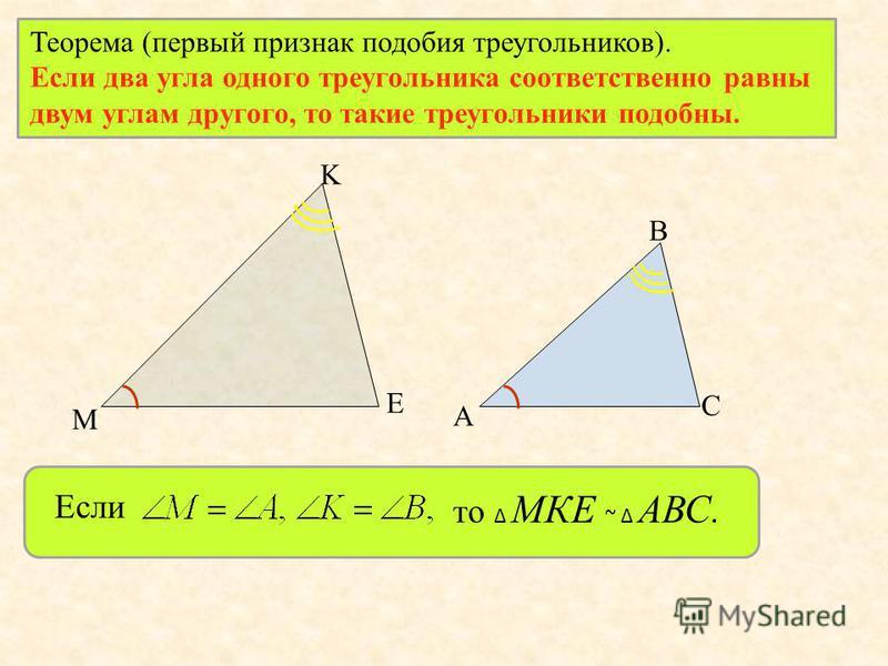 Теорема (первый признак подобия треугольников). Если два угла одного треугольника соответственно равны двум углам другого, то такие треугольники подобны. M K E А В С Если то МКЕ ~ АВС.