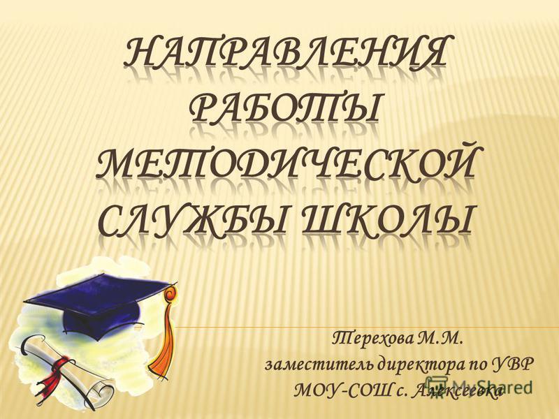 Терехова М.М. заместитель директора по УВР МОУ-СОШ с. Алексеевка