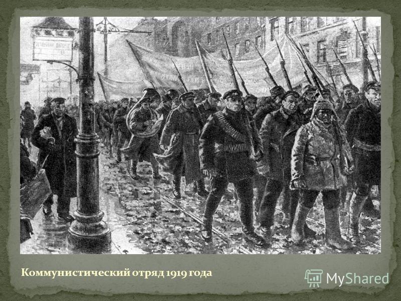 Коммунистический отряд 1919 года