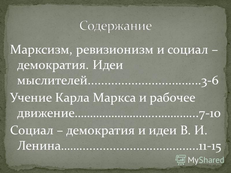 Марксизм, ревизионизм и социал – демократия. Идеи мыслителей..................................3-6 Учение Карла Маркса и рабочее движение……………………...…….…...7-10 Социал – демократия и идеи В. И. Ленина……....................................11-15