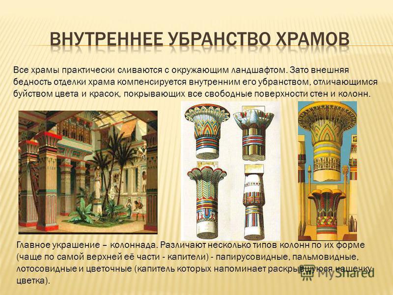 Все храмы практически сливаются с окружающим ландшафтом. Зато внешняя бедность отделки храма компенсируется внутренним его убранством, отличающимся буйством цвета и красок, покрывающих все свободные поверхности стен и колонн. Главное украшение – коло