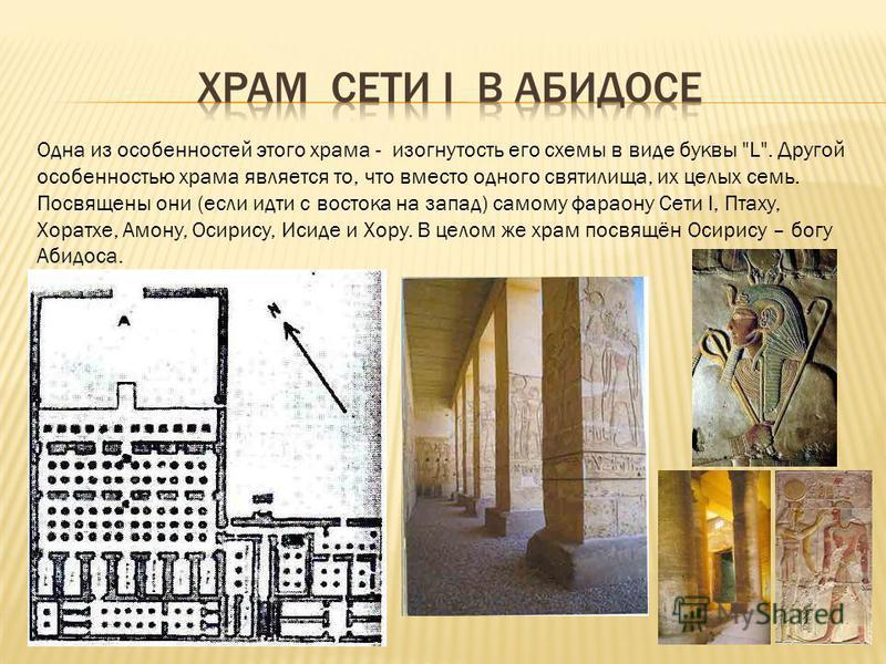 Одна из особенностей этого храма - изогнутость его схемы в виде буквы