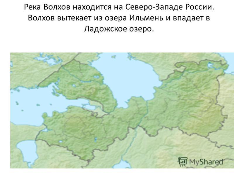 Река Волхов находится на Северо-Западе России. Волхов вытекает из озера Ильмень и впадает в Ладожское озеро.