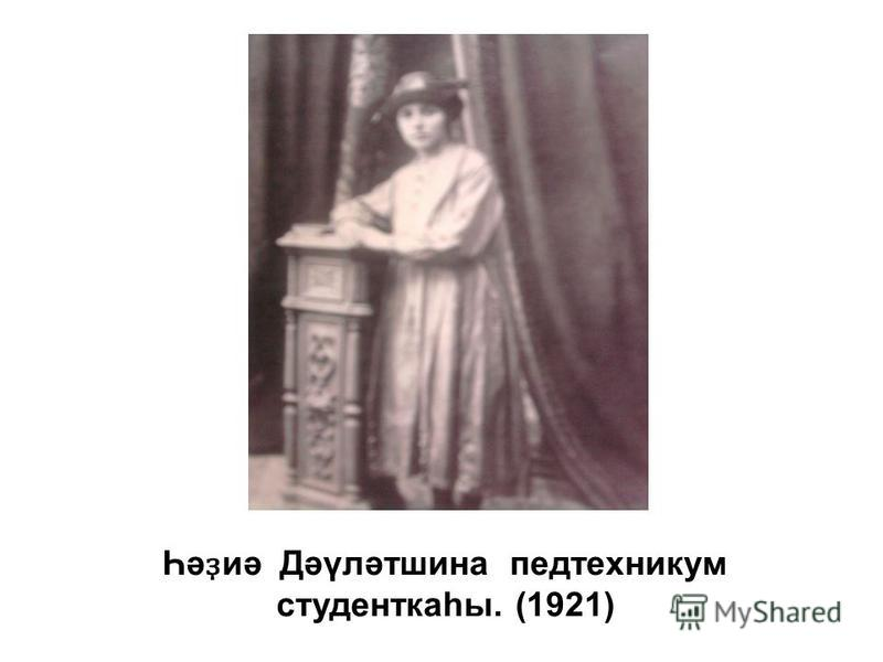 Һә ҙ иә Дәүләтшина педтехникум студенткаһы. (1921)