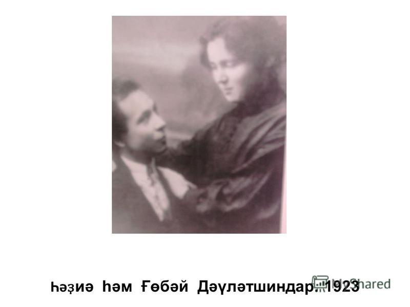 Һә ҙ иә һәм Ғөбәй Дәүләтшиндар. 1923