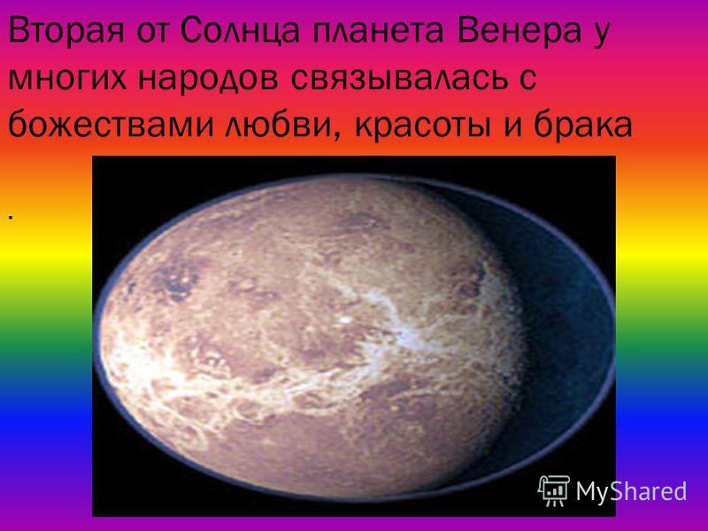 Вторая от Солнца планета Венера у многих народов связывалась с божествами любви, красоты и брака.