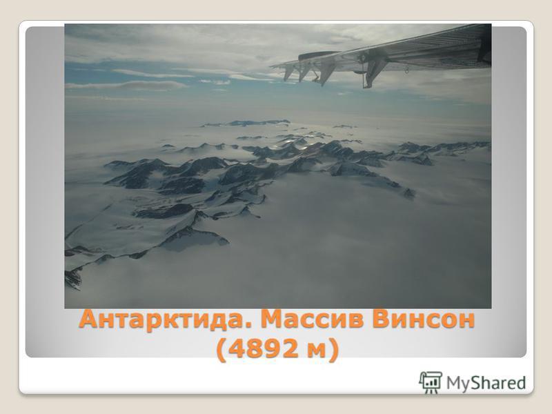 Антарктида. Массив Винсон (4892 м)