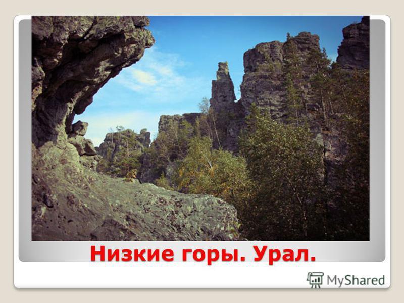 Низкие горы. Урал.