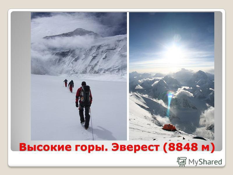 Высокие горы. Эверест (8848 м)