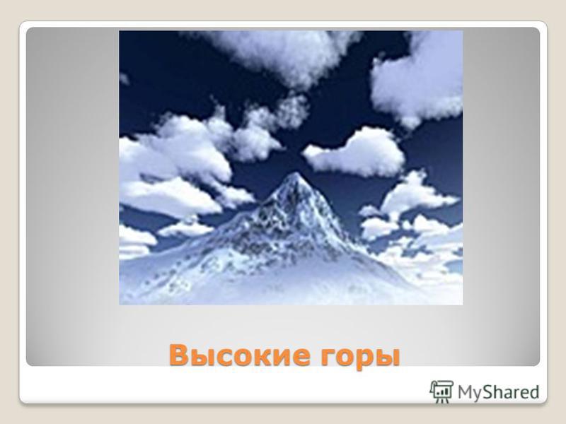 Какие бывают горы 2 класс окр мир презентация