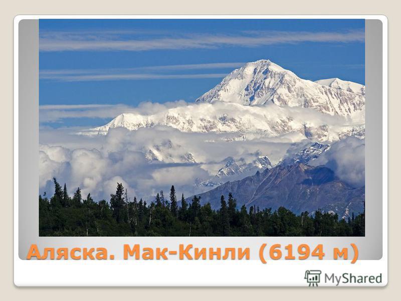 Аляска. Мак-Кинли (6194 м)