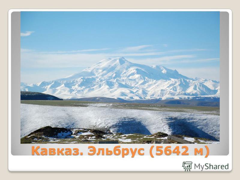 Кавказ. Эльбрус (5642 м)