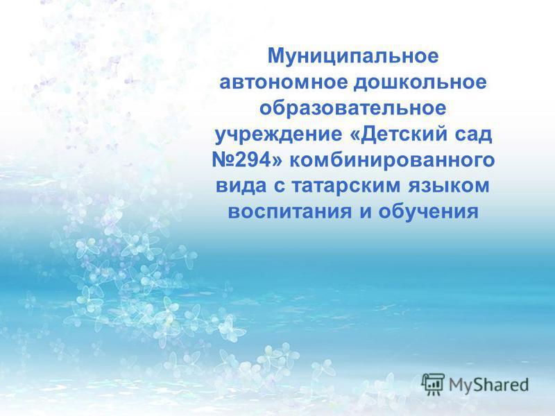 Муниципальное автономное дошкольное образовательное учреждение «Детский сад 294» комбинированного вида с татарским языком воспитания и обучения