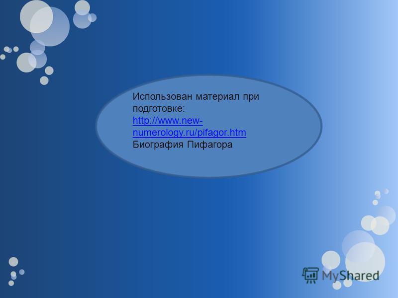 Пифагор Великий философ, живший в IV веке до нашей эры. Его именем названа таблица умножения. Автор известной теоремы.