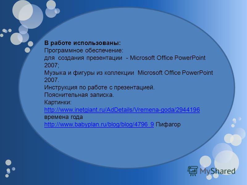 Использован материал при подготовке: http://www.new- numerology.ru/pifagor.htm Биография Пифагора