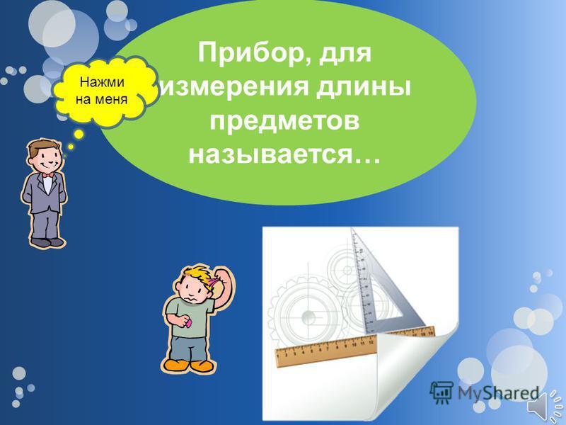 Р= (а+в) 2 а в Сумма длин всех сторон геометрической фигуры называется… Нажми на меня