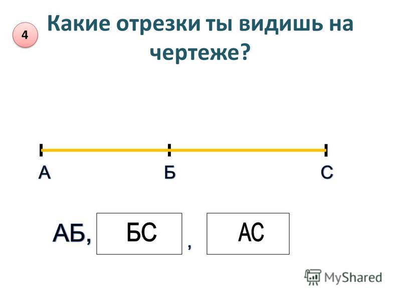 Построй отрезки МК, СЕ, МС, КЕ 3 3 К