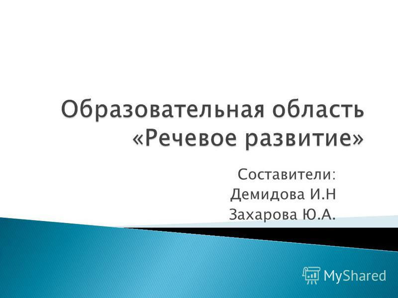 Составители: Демидова И.Н Захарова Ю.А.