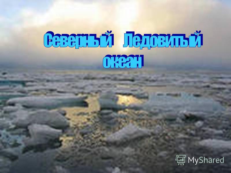 Разработка урока по географии 7 класс тема северный ледовитый океан