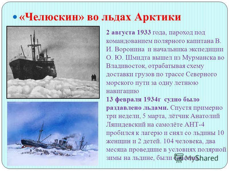 «Челюскин» во льдах Арктики 2 августа 1933 года, пароход под командованием полярного капитана В. И. Воронина и начальника экспедиции О. Ю. Шмидта вышел из Мурманска во Владивосток, отрабатывая схему доставки грузов по трассе Северного морского пути з