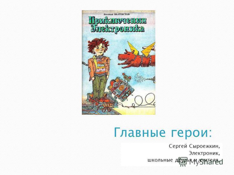 Сергей Сыроежкин, Электроник, школьные друзья и учителя.