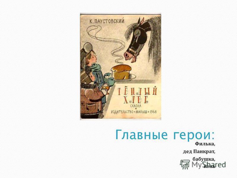 Филька, дед Панкрат, бабушка, конь