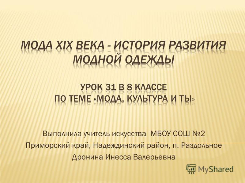 Выполнила учитель искусства МБОУ СОШ 2 Приморский край, Надеждинский район, п. Раздольное Дронина Инесса Валерьевна
