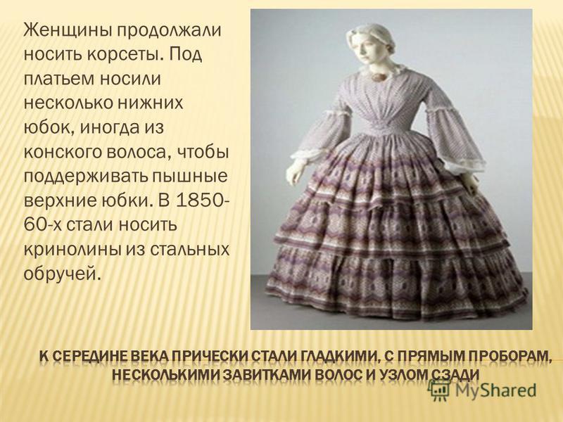 проект по изо 6 класс юбка: