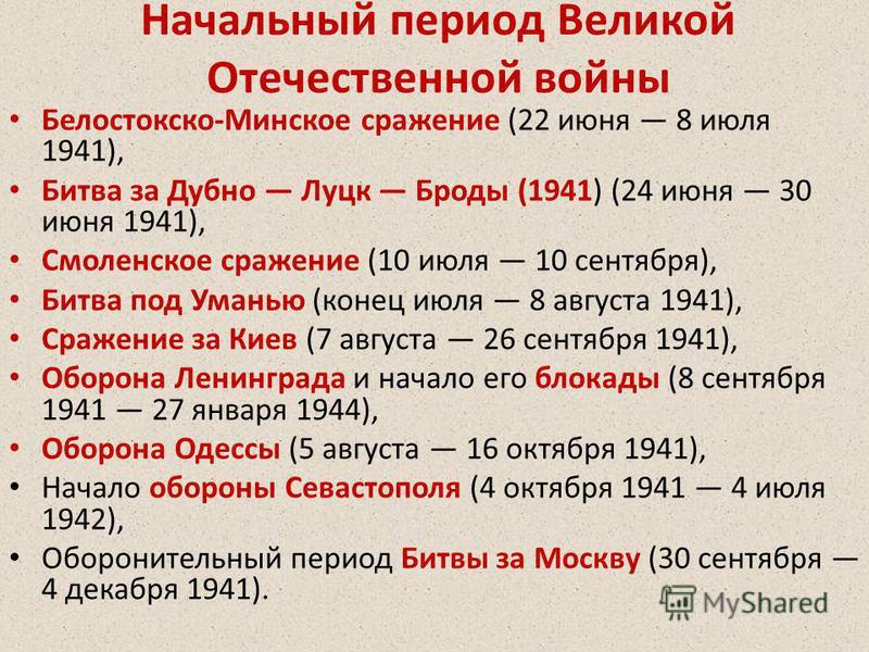 Начальный период Великой Отечественной войны Белостокско-Минское сражение (22 июня 8 июля 1941), Битва за Дубно Луцк Броды (1941) (24 июня 30 июня 1941), Смоленское сражение (10 июля 10 сентября), Битва под Уманью (конец июля 8 августа 1941), Сражени