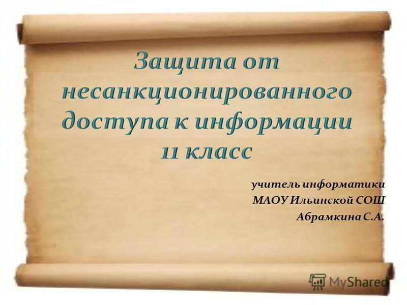 учитель информатики МАОУ Ильинской СОШ Абрамкина С.А.