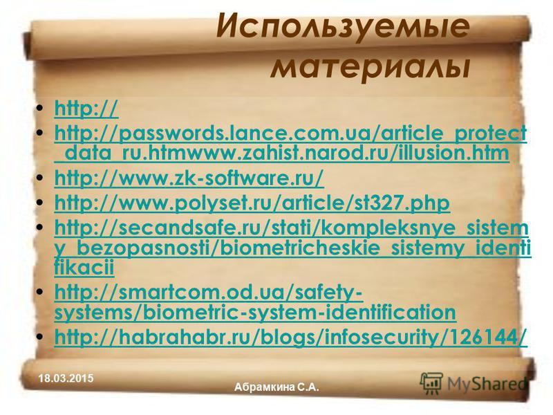 Используемые материалы http:// http://passwords.lance.com.ua/article_protect _data_ru.htmwww.zahist.narod.ru/illusion.htm http://passwords.lance.com.ua/article_protect _data_ru.htmwww.zahist.narod.ru/illusion.htm http://www.zk-software.ru/ http://www