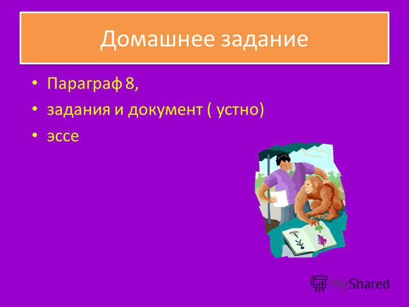 Домашнее задание Параграф 8, задания и документ ( устно) эссе