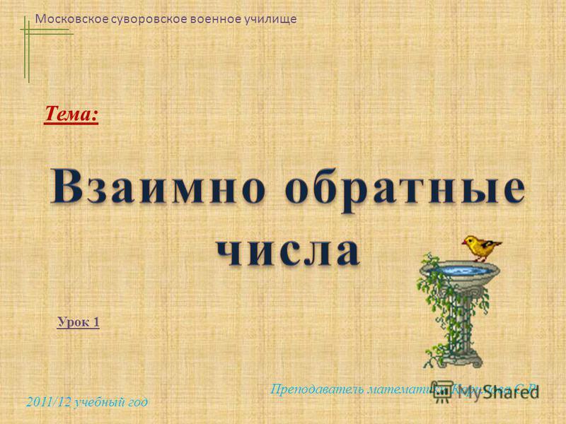 Московское суворовское военное училище Преподаватель математики Каримова С.Р. Тема: Урок 1 2011/12 учебный год