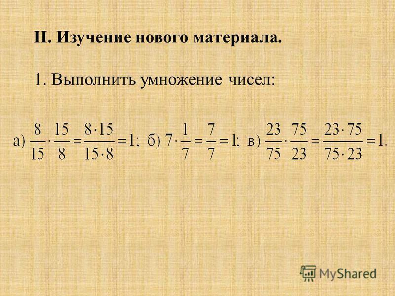 II. Изучение нового материала. 1. Выполнить умножение чисел: