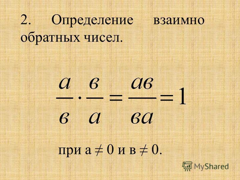 2. Определение взаимно обратных чисел. при а 0 и в 0.
