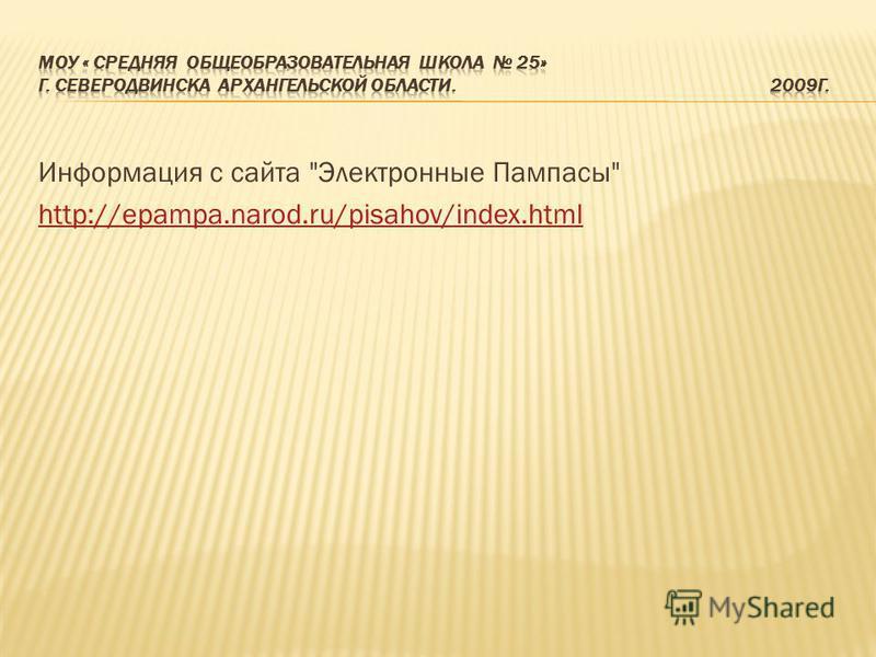 Информация с сайта Электронные Пампасы http://epampa.narod.ru/pisahov/index.html