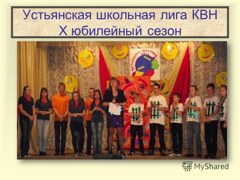Устьянская школьная лига КВН Х юбилейный сезон
