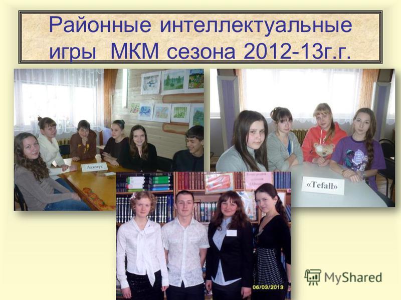 Районные интеллектуальные игры МКМ сезона 2012-13 г.г.