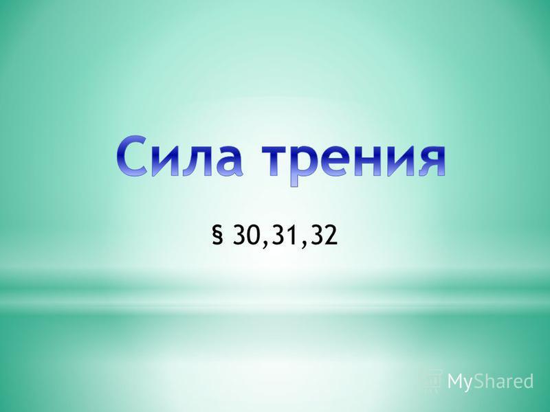 § 30,31,32